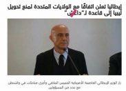L'Isis torna a minacciare l'Italia: nel mirino il ministro dell'Interno