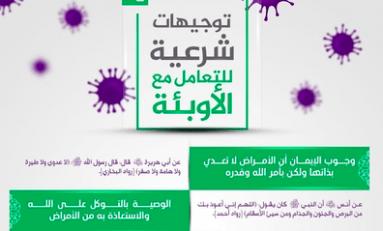 Coronavirus: arrivano le direttive Isis contro epidemia