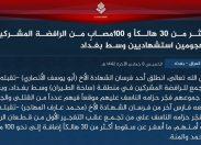 """L'Isis colpisce Baghdad: """"In piazza raduno di idolatri"""""""
