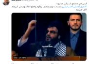 Israele: la strage al Monte Meron fa esultare Hezbollah