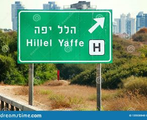 Israele: cyber attacco colpisce l'ospedale Hillel Yaffe